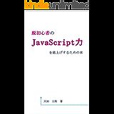 脱初心者のJavaScript力を底上げするための本
