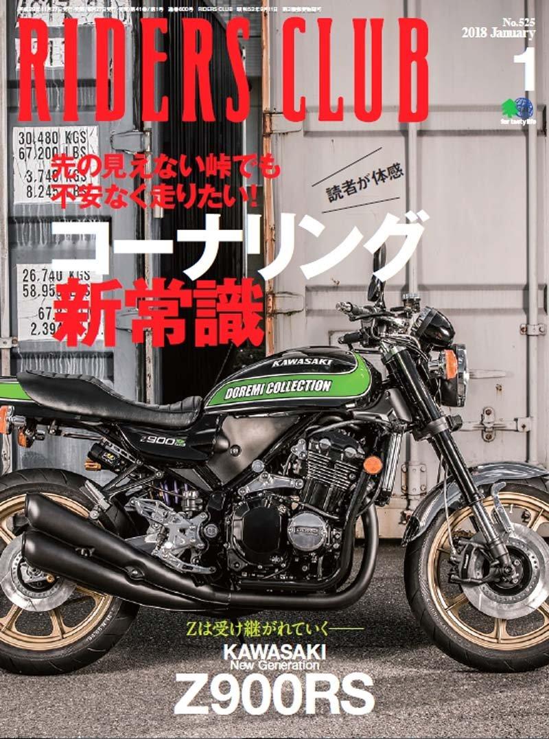 「RIDERS CLUB 2018年1月号」(エイ出版社)