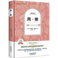 外国名著典藏书系·全译本:简·爱