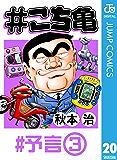 #こち亀 20 #予言‐3 (ジャンプコミックスDIGITAL)