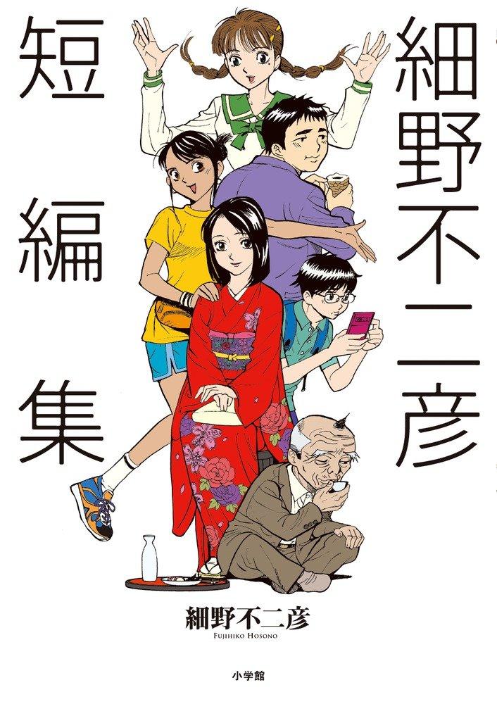 細野不二彦短編集 (ビッグコミッ...
