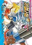 スーパーロボット大戦OG -ジ・インスペクター- Record of ATX Vol.3 (電撃コミックス)