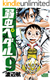 弱虫ペダル 9 (少年チャンピオン・コミックス)