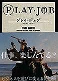 PLAY・JOB (プレイ・ジョブ) (Sanctuary books)