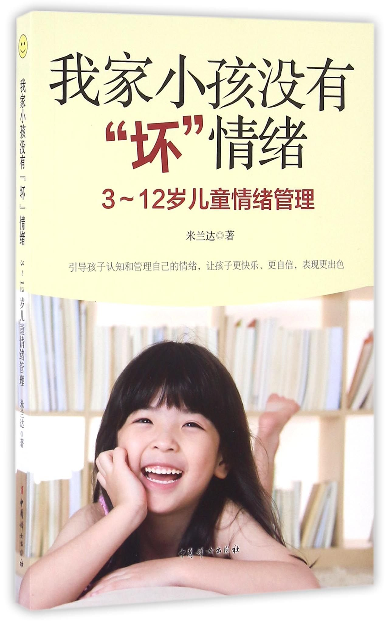 "My Child Has No """"Bad"""" Moods (Chinese Edition) pdf epub"