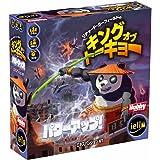 キング・オブ・トーキョー パワーアップ!  (King of Tokyo: Power Up) 日本語版 ボードゲーム