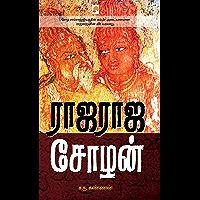 Rajaraja Chozhan  (Tamil)