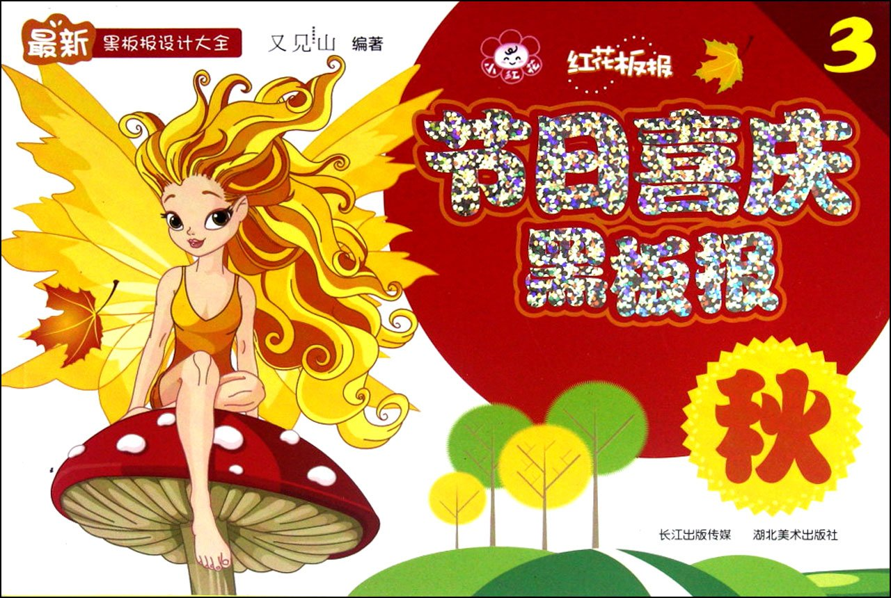 Autumn-A Complete Collection of Festival Blackboard Newspaper 3 (Chinese Edition) ebook