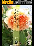 バラ道三章: 「イングリッシュローズの美しい空間作り」 (とは文庫)