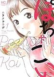 ぽちゃこい ( 1) (ニチブンコミックス)