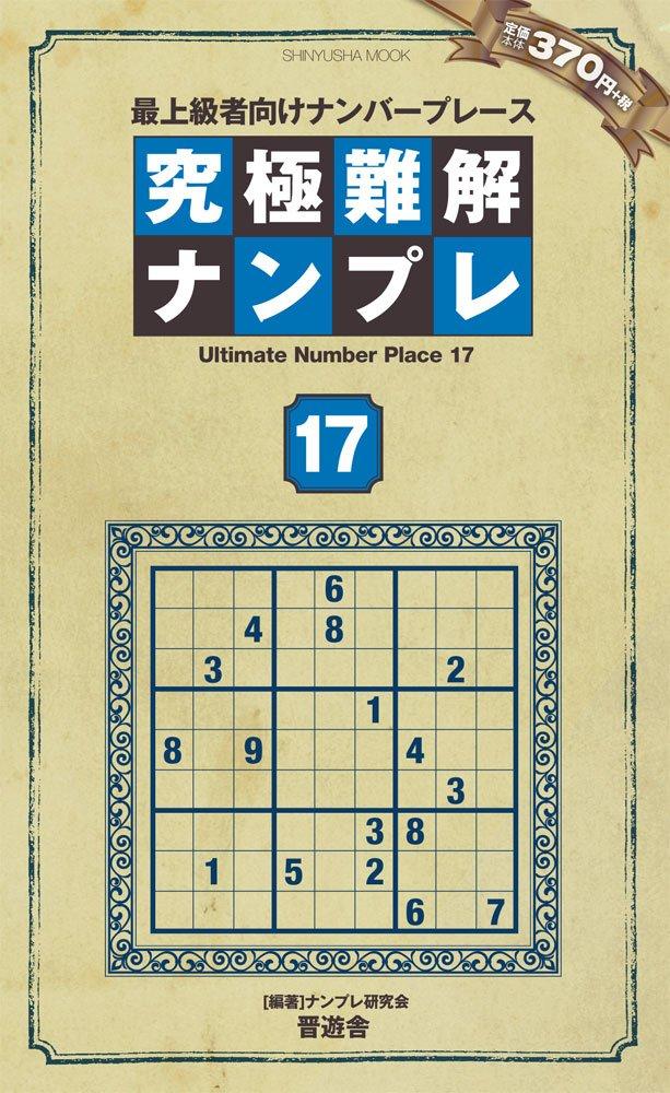 Kyūkyoku nankai nanpure : saijōkyūshamuke nanbā purēsu 17 PDF