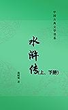 水浒传(上、下册)(无删节版)(尊重原著,参考多种通行版本与校勘,无障碍阅读版本!) (中国古典文学书系)