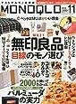 MONOQLO(モノクロ) 2015年 11 月号 [雑誌]