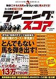 コース別【走力偏差値】ランニング・スコア (革命競馬)
