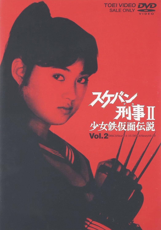 スケバン刑事II 少女鉄仮面伝説 VOL.2 [DVD] B0002HV3R0