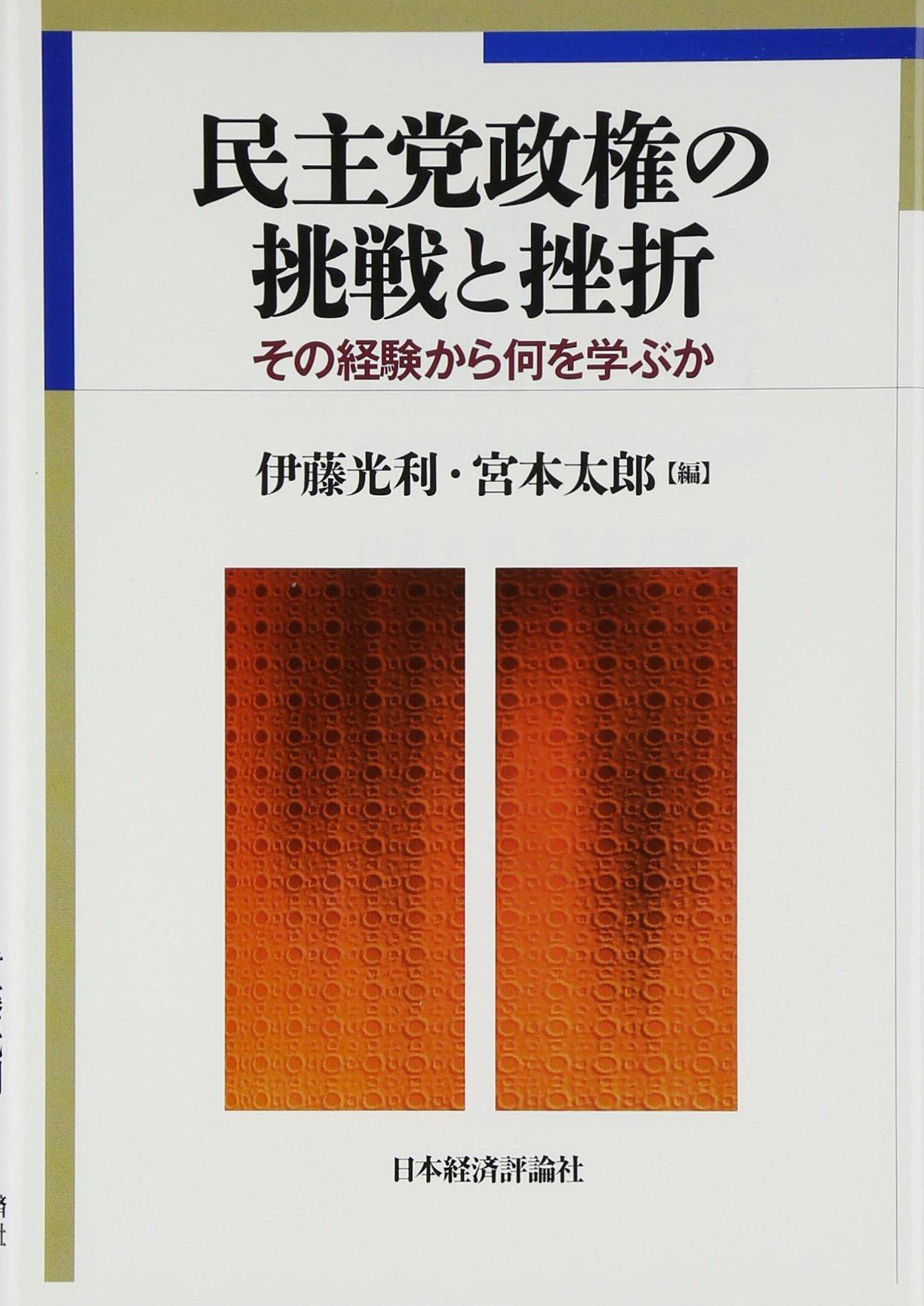 Minshuto seiken no chosen to zasetsu : Sono keiken kara nani o manabuka. pdf