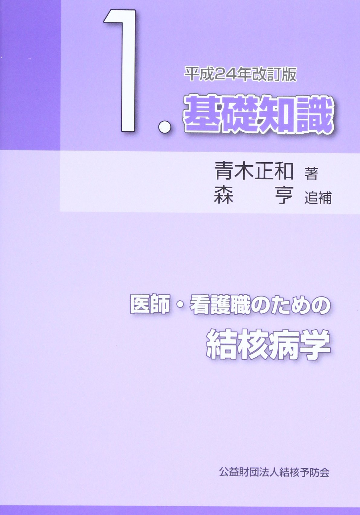 Read Online Ishi kangoshoku no tame no kekkakubyogaku. 1 (Kiso chishiki). ebook