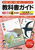 教科書ガイド 小学国語 光村図書版 4年上・下