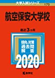 航空保安大学校 (2020年版大学入試シリーズ)