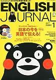 CD付 ENGLISH JOURNAL (イングリッシュジャーナル) 2014年 01月号