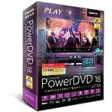 サイバーリンク PowerDVD 18 Ultra 通常版