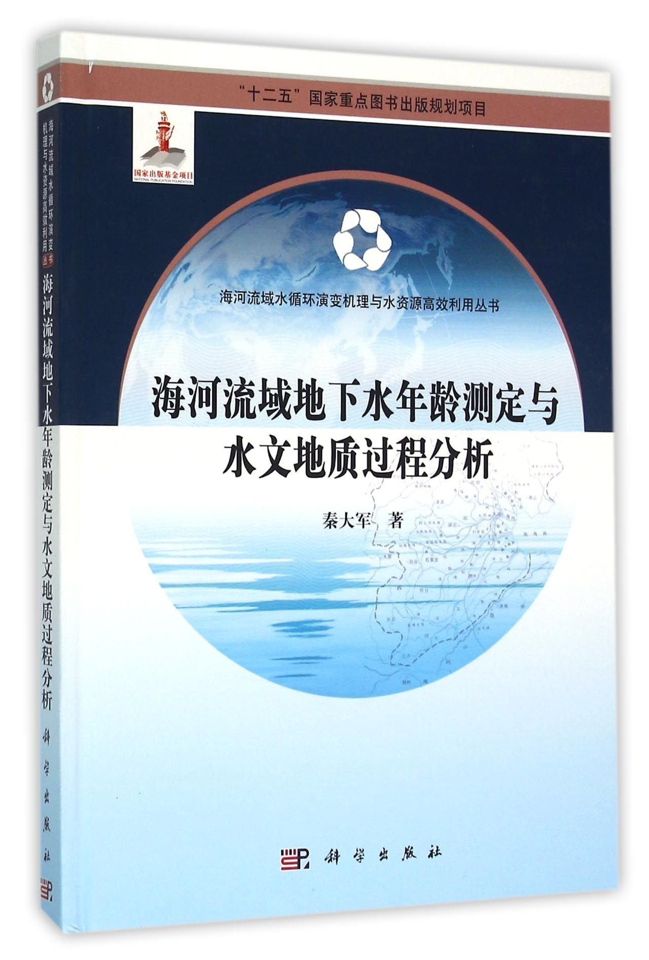 海河流域地下水年龄测定与水文地质过程分析(精)/海河流域水循环演变机理与水资源高效利用丛书 PDF