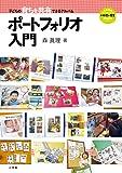 ポートフォリオ入門: 子どもの育ちを共有できるアルバム (教育技術MOOK 新幼児と保育)