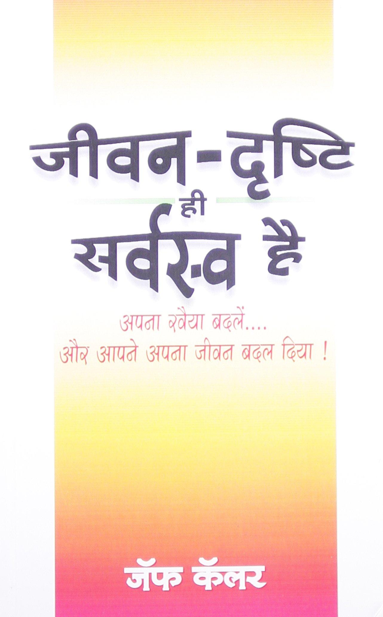 Human Behavior Book In Hindi