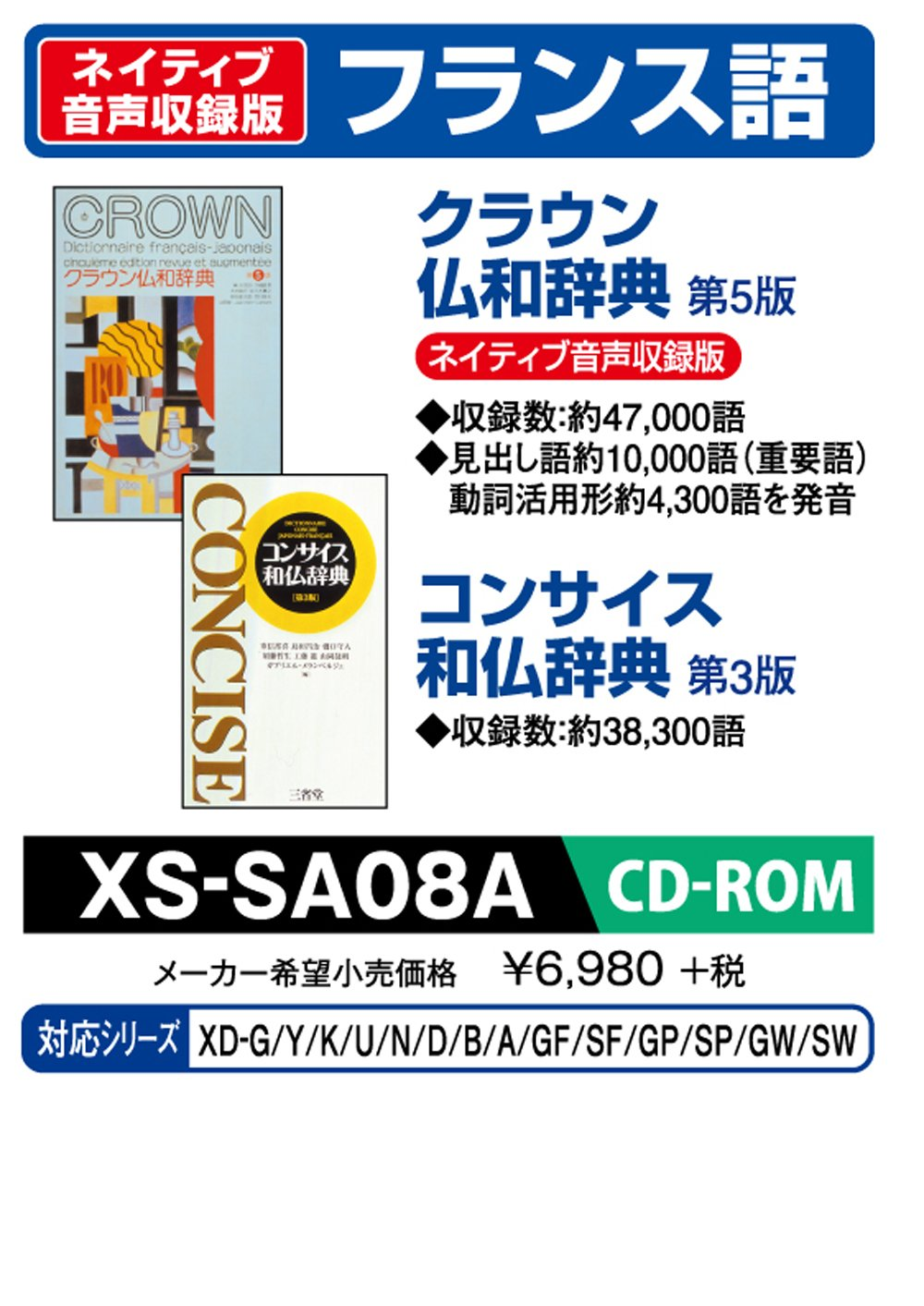 CASIO essence word data plus additional content-only CD-ROM XS-SA08A (native voice recording Crown French-Japanese / Japanese Concise Dictionary Buddha) (japan import)