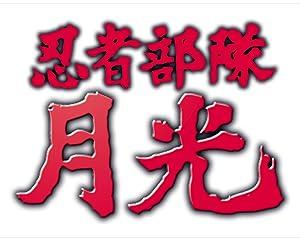 甦るヒーローライブラリー 第2集 忍者部隊月光 スペシャルプライス版DVD Vol.3 <期間限定>