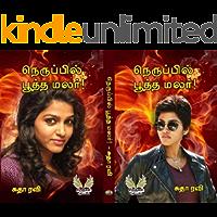 நெருப்பில் பூத்த மலர்  (Tamil Edition)