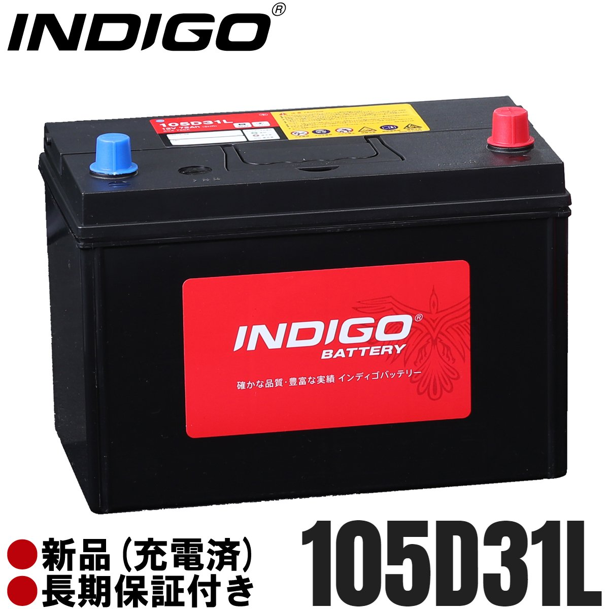 INDIGO バッテリー 105D31L ボンゴバン ADF-SKF2V H19/8~H22/8 AT B07DJ2LY87