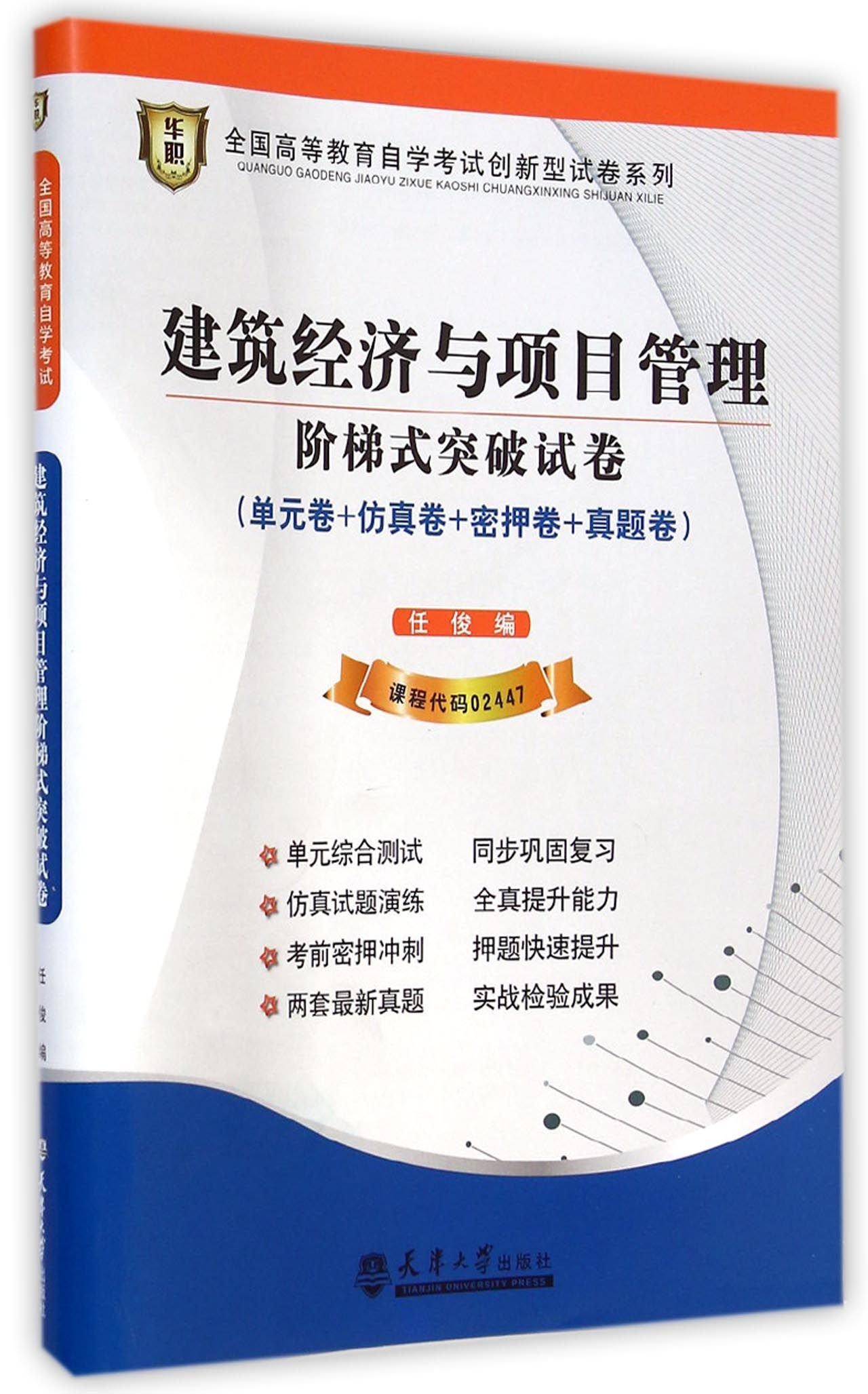 Download China 2015 National Higher Vocational Education innovative self-examination papers series (undergraduate) Construction Economics and project management ladder breakthrough papers (Bonus Guide)(Chinese Edition) pdf