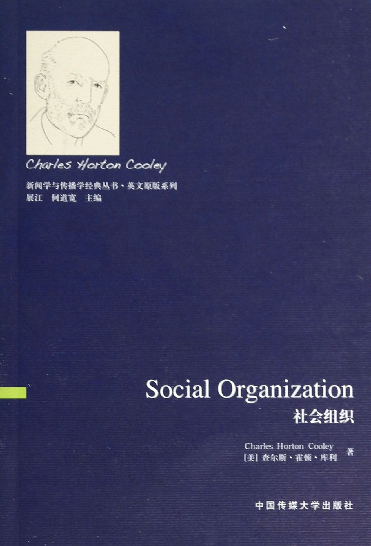 Social Organization(Chinese Edition) ebook
