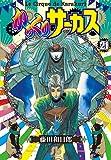 からくりサーカス (21) (小学館文庫 ふD 43)