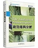政治结构分析