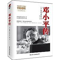 邓小平传(图文典藏本)