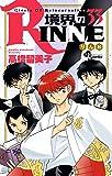 境界のRINNE 33 (少年サンデーコミックス)