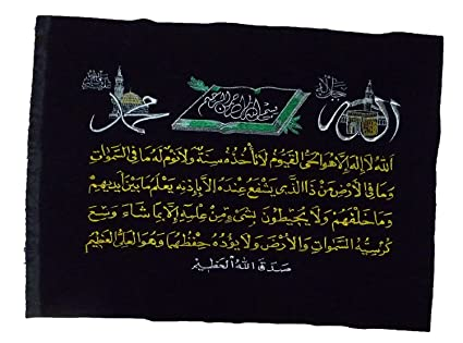 Amazon.com - Ayat Al Kursi Model002 Arabic Tapestry Embroided Velvet ...