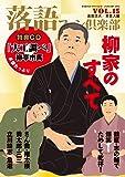 落語ファン倶楽部 Vol.15 (CD付)