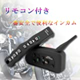 LEXIN リモコン付き DSPノイズキャンセラー搭載 バイク用防水ヘルメットBTインターコム(シングルインカム) 日本語説明書付