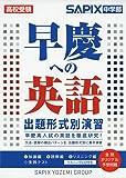 早慶への英語出題形式別演習―高校受験