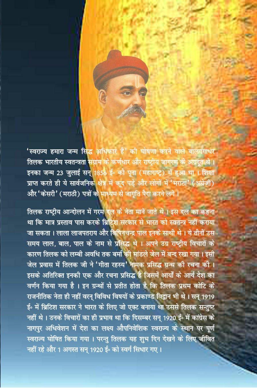 about lokmanya tilak in hindi