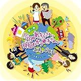 「今日のあきらさん。明日のかつゆきさん。」 エチュード(即興劇)CD 第1巻 ~石田家の人々~