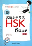 New HSK Preparations (Level 6): Reading (Chinese Edition)