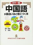 カラー版 CD付 中国語が面白いほど身につく本