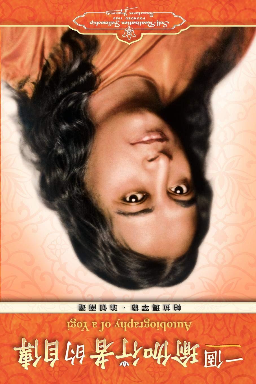 Autobiography of a Yogi (Chinese Language Edition) (Chinese Edition)