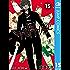 ワールドトリガー 15 (ジャンプコミックスDIGITAL)