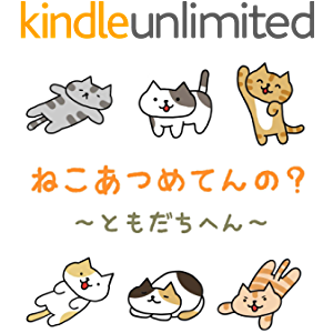 nekoatsumetenno (Japanese Edition)