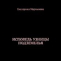 Исповедь узницы подземелья (Russian Edition)